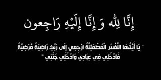 والدة الشيخ ممدوح بن رمال الى رحمة الله